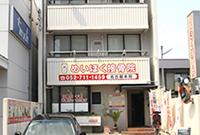 名古屋本院の外観写真