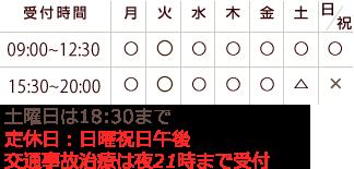 9:00~12:30、15:30~20:00。日曜・祝日午後休診、土曜日は18:30まで。交通事故治療は夜21:00まで受付。