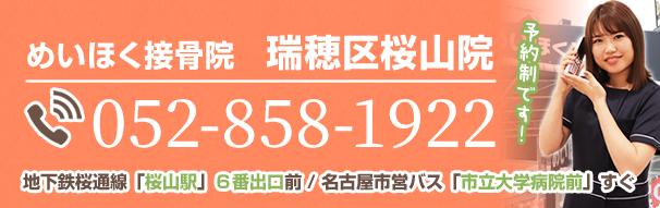 電話番号:0528581922