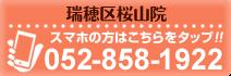 電話番号052-858-1922