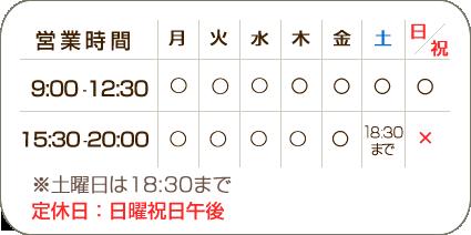 9:00-12:30,15:30-20:00 土曜日は18:30まで。定休日:火曜日、日・祝午後