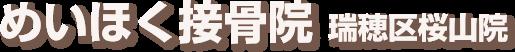 めいほく接骨院 瑞穂区桜山院