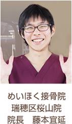 めいほく接骨院 瑞穂区桜山院 院長 藤本宜延
