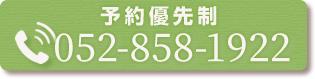 予約優先制052-858-1922